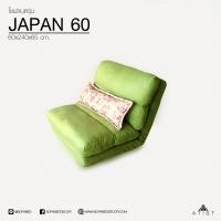 โซฟาเบด สไตล์ญี่ปุ่น รุ่น JAPAN 60 cm