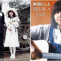 Iruka イルカ (Kanbe Toshie)