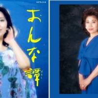 Otsu Yoshiko (大津美子)