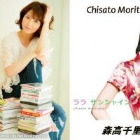 Chisato Moritaka (森高千里)