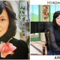 Hiromi Ota (太田 裕美)