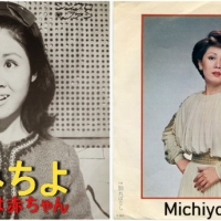 Michiyo Azusa (梓みちよ)