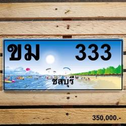 ขม 333 ชลบุรี