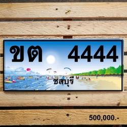 ขต 4444 ชลบุรี
