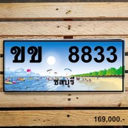 ขข 8833 ชลบุรี