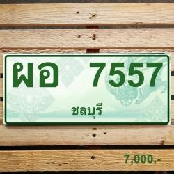 ผอ 7557 ชลบุรี