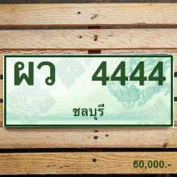 ผว 4444 ชลบุรี