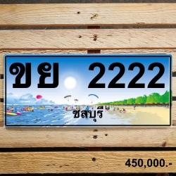 ขย 2222 ชลบุรี