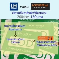 บริการชำระค่าสินค้าที่ปลายทาง กับKerryExpress (COD)