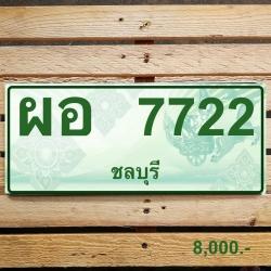 ผอ 7722 ชลบุรี