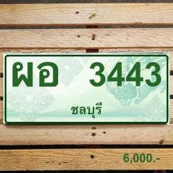 ผอ 3443 ชลบุรี