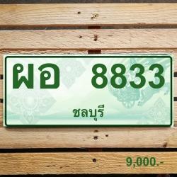 ผอ 8833 ชลบุรี