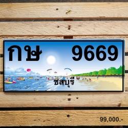 กษ 9669 ชลบุรี