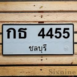 กธ 4455 ชลบุรี