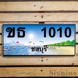 ขธ 1010 ชลบุรี