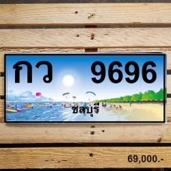 กว 9696 ชลบุรี