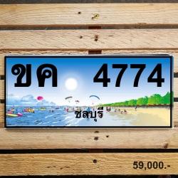 ขค 4774 ชลบุรี