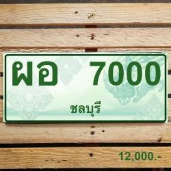 ผอ 7000 ชลบุรี