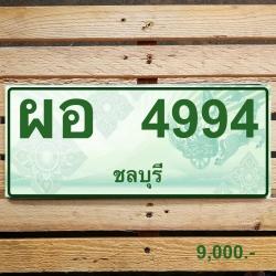 ผอ 4994 ชลบุรี