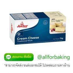 Anchor Cream Cheese 1 kg (สนใจสินค้าติดต่อ LINE ID : @allforbaking)