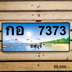 กอ 7373 ชลบุรี