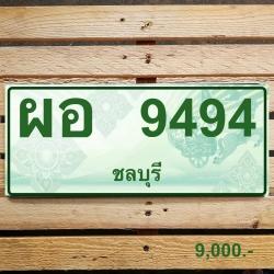 ผอ 9494 ชลบุรี