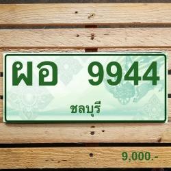 ผอ 9944 ชลบุรี