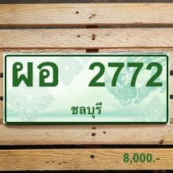 ผอ 2772 ชลบุรี