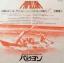 Jerry Goldsmith - Papillon - Original Motion Picture Soundtrack thumbnail 5