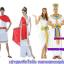 ชุดกรีก ชุดโรมัน ชุดนักรบ ชุดอียิปต์ ชุดฟาโรห์ ชุดคลีโอพัตรา thumbnail 2