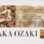 Yutaka Ozaki - Oh My Little Girl thumbnail 6