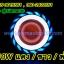 ไฟโปรเจคเตอร์มอเตอร์ไซค์ทรงใบพัด 2 ชั้น ระบบ LED ไฟวงแหวนสีแดง / ขาว / ฟ้า thumbnail 1