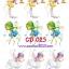 CD025 กระดาษแนพกิ้น 21x30ซม. ลายเด็ก thumbnail 1