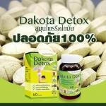 ดาโกต้า ดีท็อกซ์ สมุนไพรรีดไขมัน (Dakota Detox)