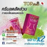 ครีมสลายไขมัน Top slimming body cream ท็อป สลิมมิ่ง บอดี้ ครีม by Topslim