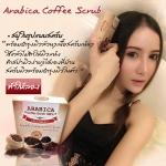 Arabica Coffee Scrub สบู่สครับกาแฟ