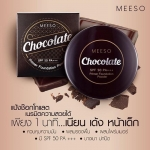 Meeso Chocolate Primer Foundation Powder SPF50 PA+++ (สินค้านำเข้าจาก เกาหลี)