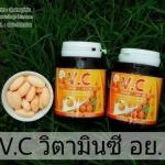 V.C วีซี วิตามินซีแท้ 1400mg