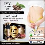 ไอวี่ คอฟฟี่ สลิม IVY Coffee Slim สูตรเพิ่มคอลลาเจน