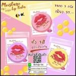 ลิปแม่นุ่ม Moisture Lip Balm by แม่นุ่ม