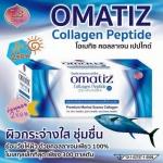 โอเมทิซ คอลลาเจน แบบซองใหม่ (LS Omatiz Collagen Peptide)
