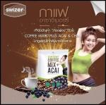 สไวเซอร์ คอฟฟี่ มิกซ์ พลัส กาแฟอาซาอิเบอร์รี่ Swizer Coffee Mix+ Acai