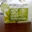 สบู่ว่านมหาเสน่ห์ 3D SOAP (Alo vera100% by fairy milky รุ่นใหม่) thumbnail 10