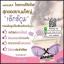 เอ็กซ์บูม X DOOM สมุนไพรรีแพร์ thumbnail 4