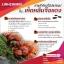 หลินจือมิน ผลิตภัณฑ์เสริมอาหาร (Linhzhimin) thumbnail 5