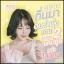 ไอโกะ กลูต้า คอลลาเจน Aiko Gluta Collagen thumbnail 7