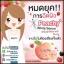 เซรั่มลูกพีชเกาหลี Peachy White Serum thumbnail 9