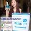 บลูชิ คอลลาเจน โบท็อค Blue CI Collagen thumbnail 2