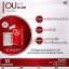 โอยูพลัส สูตร2 (OU+) อาหารเสริมลดน้ำหนัก สูตรล้มช้าง thumbnail 3