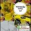 ไอวี่ สลิม ดีท็อกซ์ รสสัปปะรด IVY Slim Detox Pineaple Extract thumbnail 5